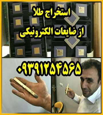استخراج طلا