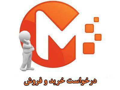 خرید بار دوم بهمن ماه