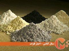 فلزات نادر خاکی