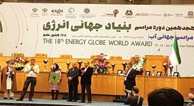 شرکت مس کاندیدای جایزه بنیاد جهانی انرژی