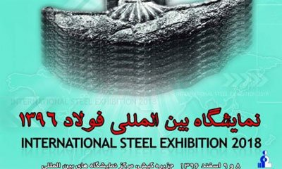 بیستمین سمپوزیوم فولاد ایران در کیش