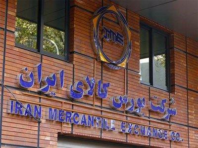بازار داغ معاملات در بورس کالای ایران