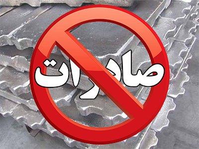 صادرات آلومینیوم ، ممنوع