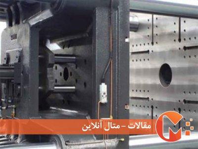 قالبگیری تزریق فلزی(MIM)