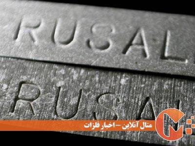 لغو تحریمها برای تولیدکننده روسی آلومینیوم