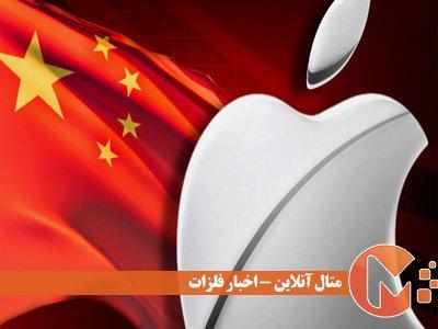 فروش محصولات اپل به چین کاهش مییابد