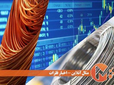 قیمت روی و مس در بورسهای مرجع