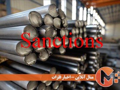 بزرگترین منبع صادراتی غیرنفتی ایران یعنی فلزات تحریم شدند