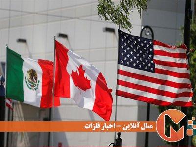 رهایی فلزات کانادایی و مکزیکی از تعرفه