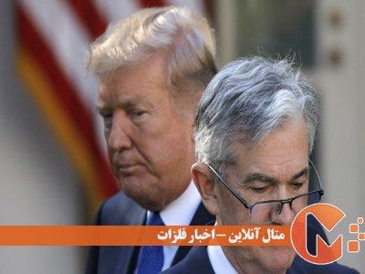 بانک مرکزی امریکا در مخالفت با ترامپ