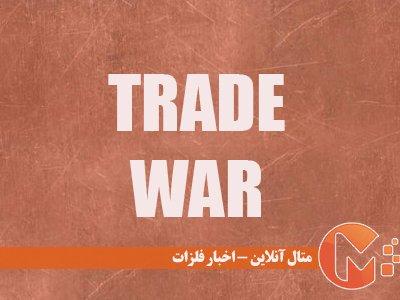 جنگ تجاری و افت تقاضا برای مس