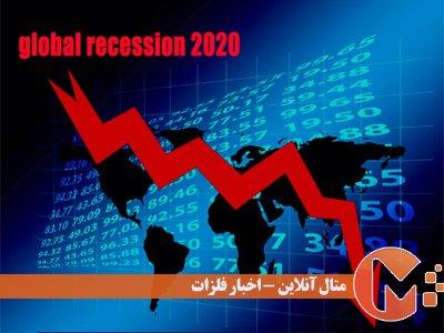 رکود اقتصاد جهانی در 2020