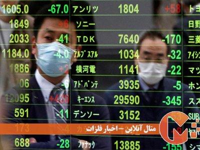 افت سهامهای آسیا پیرو ترس از شروع موج دوم کووید 19