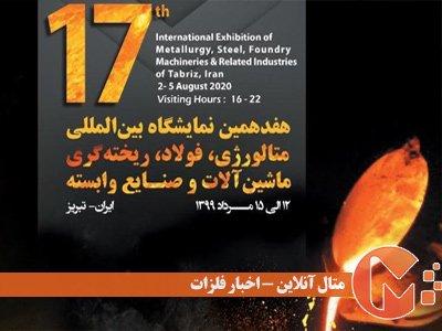 هفدهمین نمایشگاه بین المللی متالورژی، فولاد، ریختهگری، ماشینآلات و صنایع وابسته