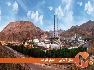 اخبار داغ شرکت ملی صنایع مس ایران