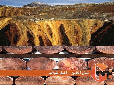 از سقوط مس جهانی به دلیل کووید-19 تا افتتاح بزرگترین معدن طلای جهان