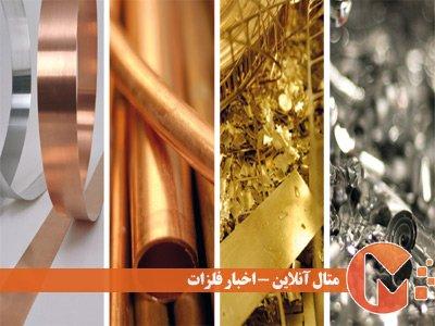 صعود قیمتهای جهانی فلزات پایه