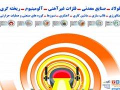 نمایشگاه بینالمللی ایران متافو