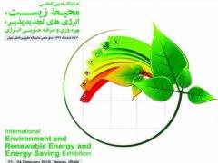 حضور شرکت ملی صنایع مس ایران در نمایشگاه محیطزیست