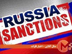 آمریکا آغاز تحریمهای ۳ شرکت معروف روسیه را به تأخیر انداخت