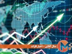 استقبال بازارهای جهانی از توافق اقتصادی