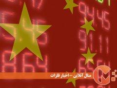 رشد چین در مسیر کاهشی