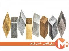 روزهای طلایی در انتظار فلزات پایه