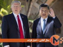 خاموشی هفتماهه جنگ تجاری