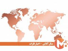 اخبار مس از سراسر جهان