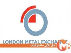 بزرگترین بازار فلزات صنعتی جهان دست به کار شده است
