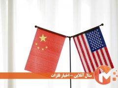 چین تنشها آرام میکند