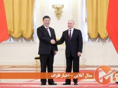 روابط چین و روسیه صمیمانهتر میشود