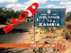 غرامت برای پروژههای معدنی زامبیا