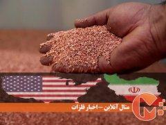 افت قیمت مس به دلیل تنشهای سیاسی ایران و امریکا