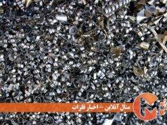 بازیافت قراضه برادههای آلومینیوم