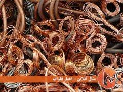 بازیافت مس از قراضه آلیاژی به روش الکتروشیمیایی