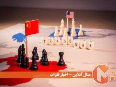 ترامپ به دنبال فلج کردن اقتصاد چین