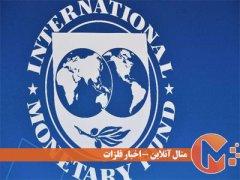 هشدار صندوق بینالمللی پول در خصوص رشد جهانی