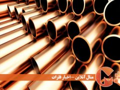 اعلام خطر برای مس و دیگر فلزات