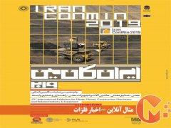 افتتاحیه پانزدهمین نمایشگاه بینالمللی معدن، صنایع معدنی، ماشین آلات، تجهیزات و صنایع وابسته تهران