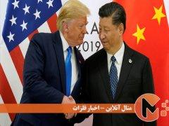 تازهترینهای مذاکرات تجاری ابر اقتصادها