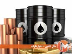 رشد جهانی قیمت مس و نفت