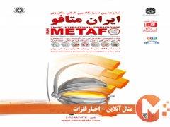 شانزدهمین دوره نمایشگاه بینالمللی متالورژی (ایران متافو)