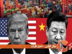 آیا امریکا تعرفههای اضافی را حذف میکند!؟