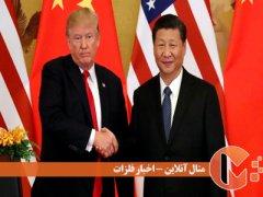 دو ابر اقتصاد دنیا به  فاز اول توافق دست یافتند