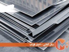 افت تقاضا و افت قیمت آلومینیوم در ShFE