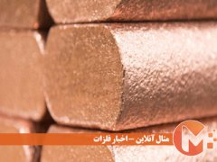 فرش قرمز برای مس ایران