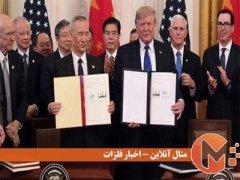 فاز اول توافقنامه بین ابراقتصادها امضا شد