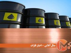 ثبات مس و صعود نفت