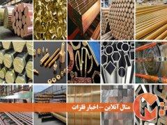 حمایت چین از اقتصاد و رشد بازارهای سهام و فلزات